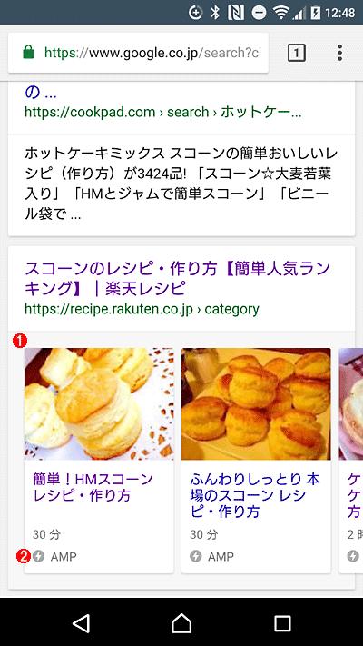 スマートフォンのGoogle検索結果