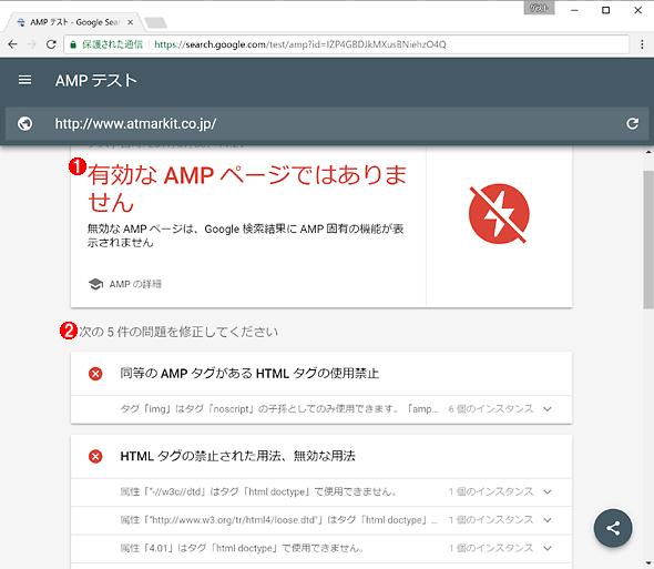 AMPに対応していないAMPテストツールの結果