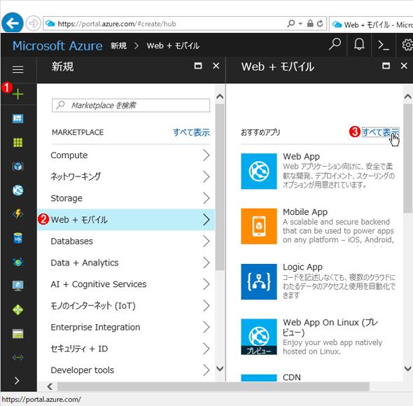 Web AppsによるWordPressのインストール(1)