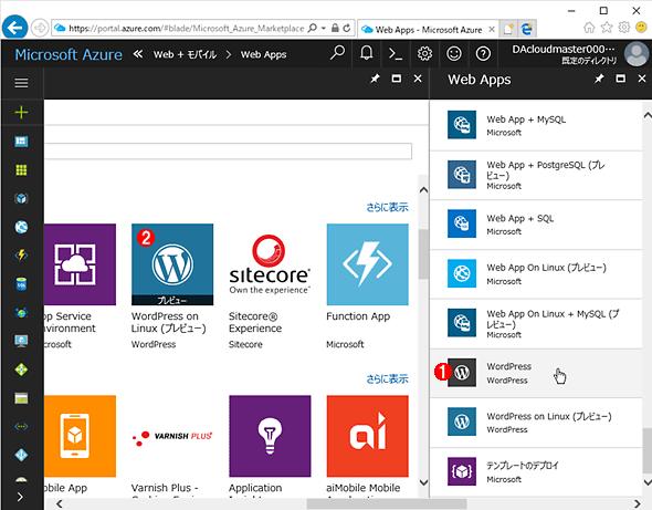 Web AppsによるWordPressのインストール(2)