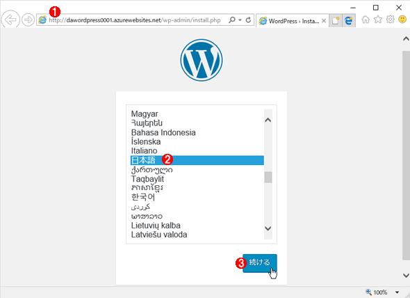 WordPressの初期設定(1)