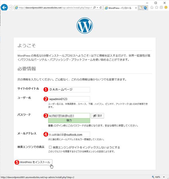 サイトの設定