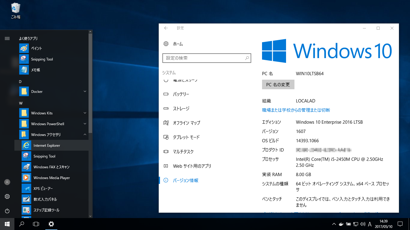 Windows 10への移行計画を早急に進めるべき理由 (3/3):企業ユーザーに