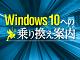 Windows 10への移行計画を早急に進めるべき理由