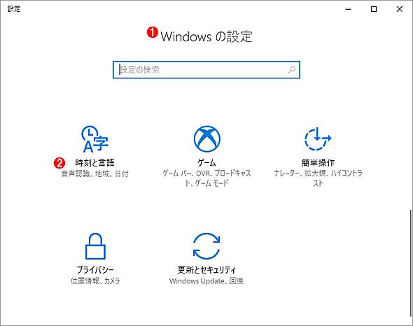 [Windowsの設定]画面