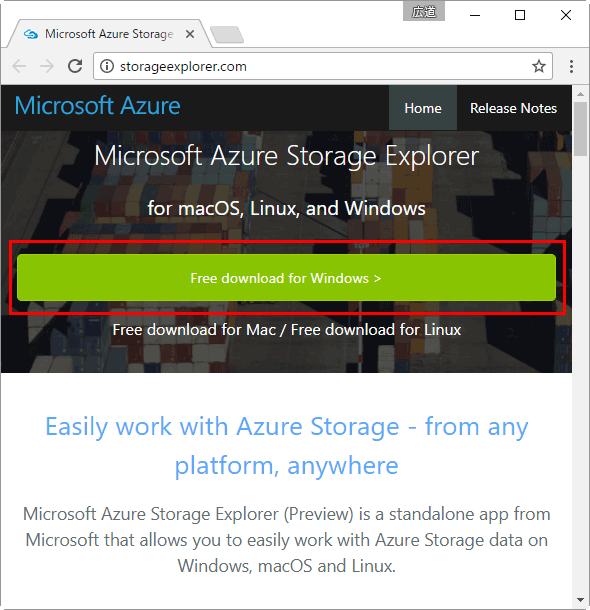Azure Storage Explorerのインストーラをダウンロードする