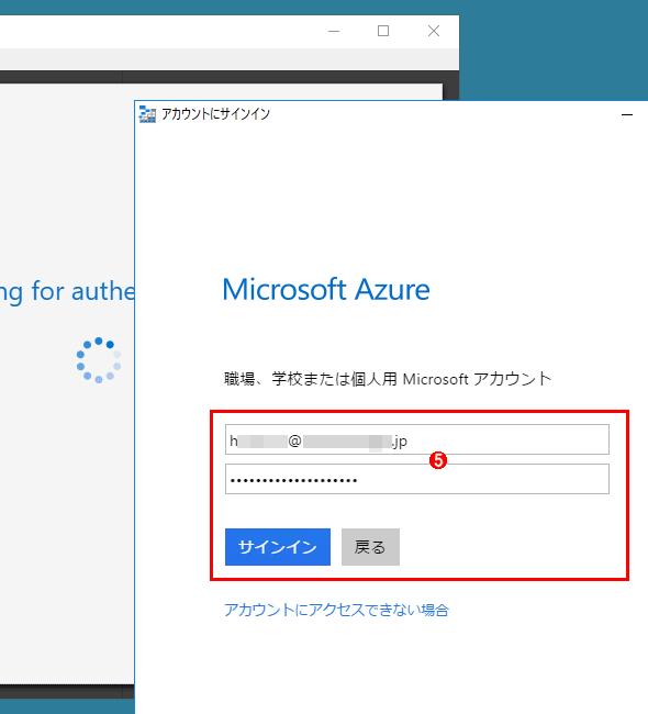 ユーザーアカウントを指定してAzure Storageに接続する(3/5)