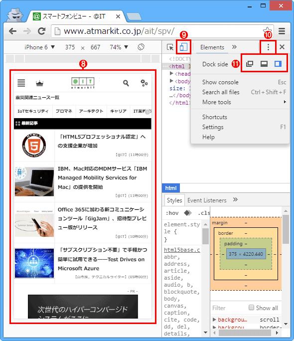 Google Chromeによるスマートフォンによる見え方の確認方法