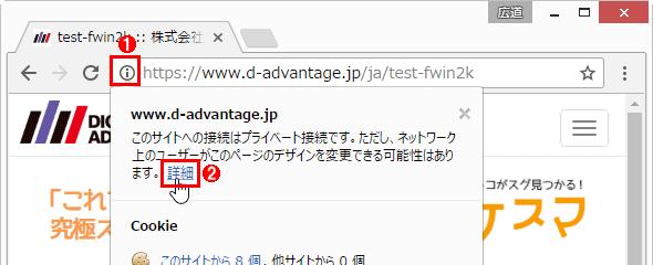 Chromeで「https://〜」のWebページを開いたときのアドレスバーの例