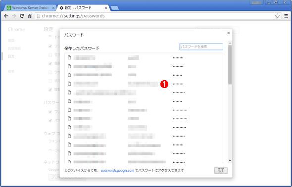 Chromeの[パスワード]ダイアログの画面