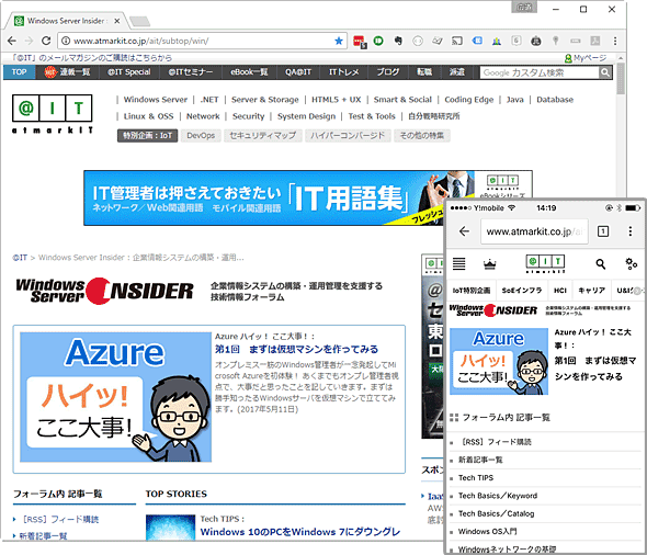 Google Chromeブラウザ
