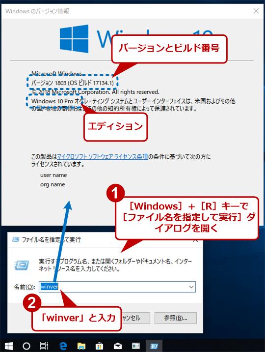 Windows os 確認 方法