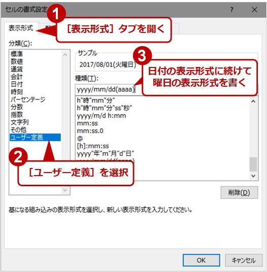 [セルの書式設定]ダイアログで表示形式を編集する