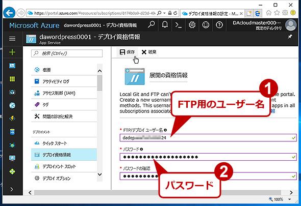 FTPをセットアップする(2)