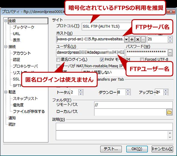 FTP接続のための設定
