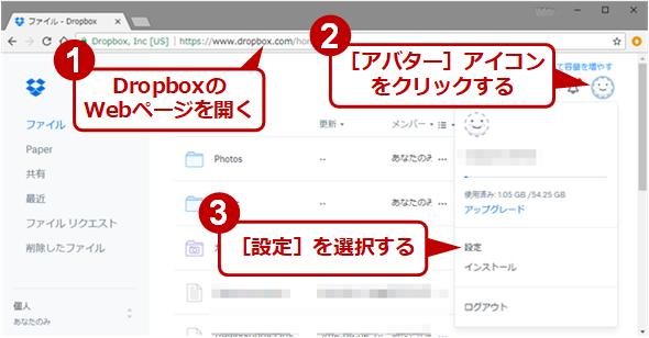 DropboxのWebページを開く