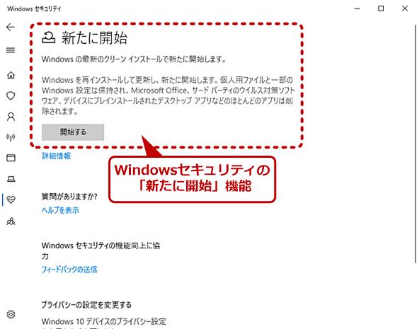 以前のWindowsセキュリティの画面
