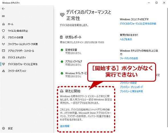 現在のWindowsセキュリティ画面