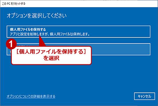 個人用ファイルを保持した状態で初期化する(1)