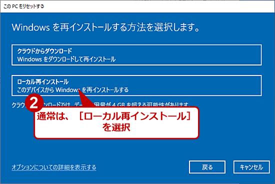 個人用ファイルを保持した状態で初期化する(2)