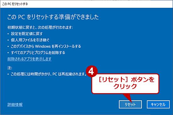 個人用ファイルを保持した状態で初期化する(4)