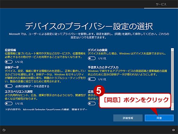 個人用ファイルを保持した状態で初期化する(5)