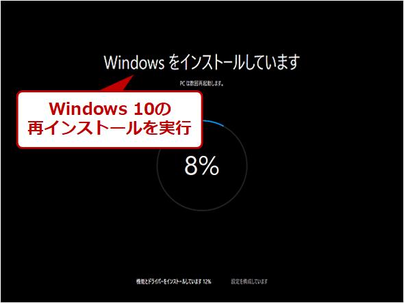 Windows 10の再インストール画面