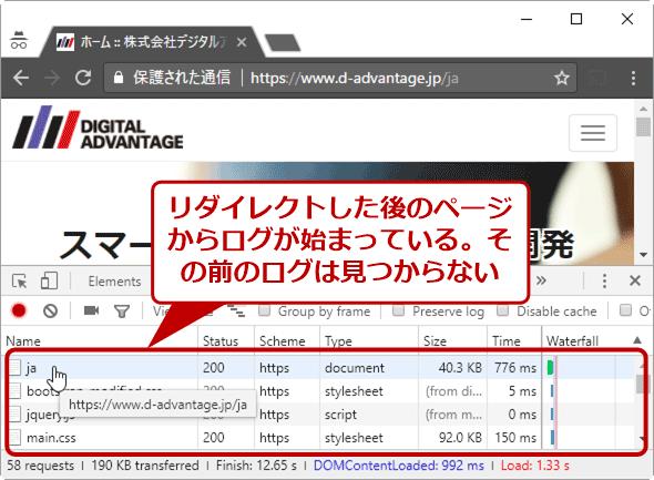 リダイレクト時のログは見つからない。[Network]タブには、リダイレクトした後のページからログが始まっている。その前のログは見つからない。