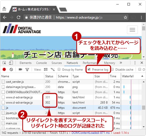 引き続きGoogle Chromeのデベロッパーツールの[Network]タブ。ツールバーの[Preserve log]チェックボックスにチェックを入れてオンにしてから、リダイレクトするページを読み込むと、リダイレクトを表すステータスコード「301」「302」のログが記録された。つまりリダイレクト時のログが残った。