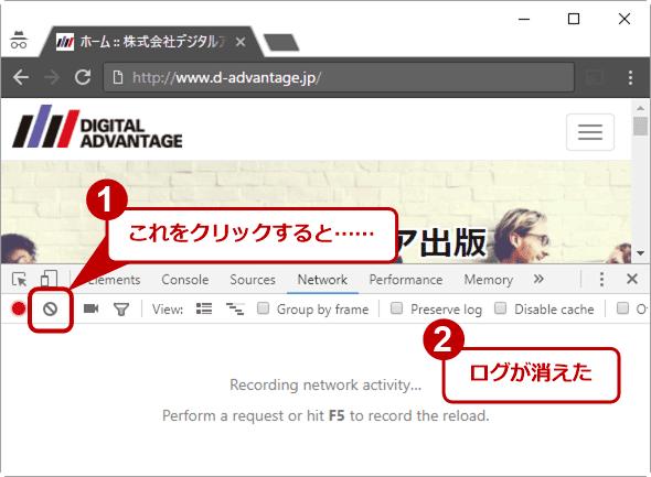 引き続きGoogle Chromeのデベロッパーツールの[Network]タブ。ツールバーの左の方にある通行止めの標識のようなアイコンをクリックすると、ログが消えた