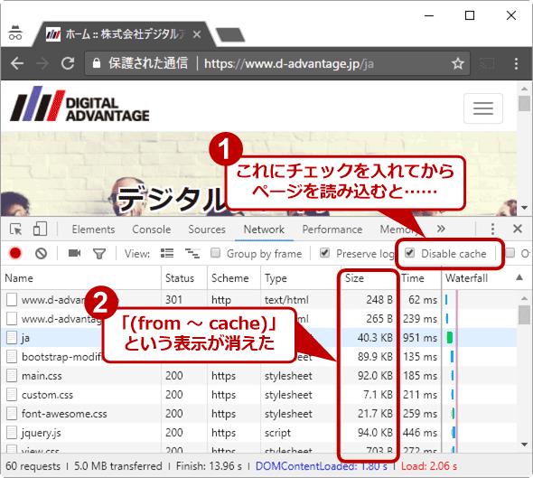 引き続きGoogle Chromeのデベロッパーツールの[Network]タブ。ツールバーの[Disable Cache]チェックボックスにチェックを入れてオンにしてからページを読み込むと、ログの[Size]列から「(from disk cache)」「(from memory cache)」が消える。これはChromeのキャッシュが無効化されたことを表している。