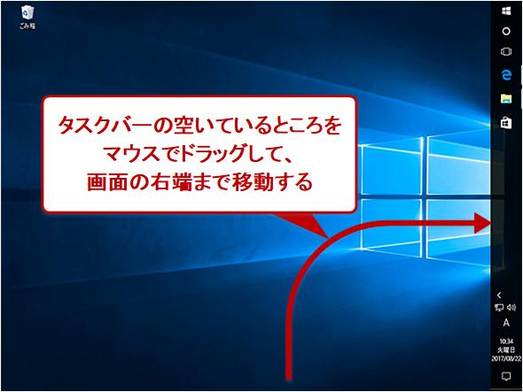 タスクバーをデスクトップの右端に移動した画面