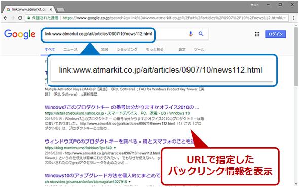 「link:」を使った検索例