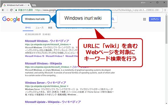 「inurl:」を使った検索例