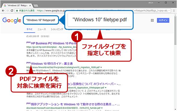 「filetype:」を使った検索例