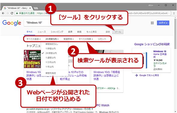 「検索ツール」の画面