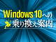 Windows as a Serviceを制御する——機能更新と品質更新のリリースサイクル(その2)
