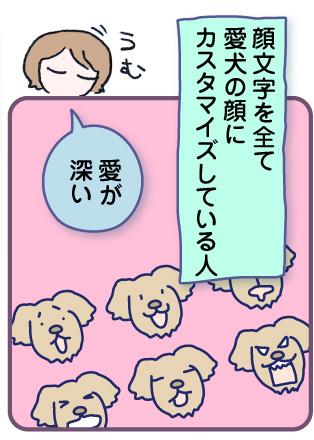 顔文字を全て愛犬の顔にカスタマイズしている人 わたし「愛が深い」