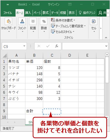 合計を計算する表の例