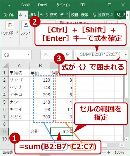 配列数式を使って計算した例