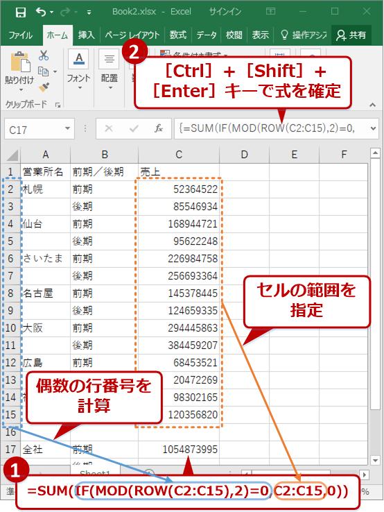 行番号から1行置きの合計計算を行う例