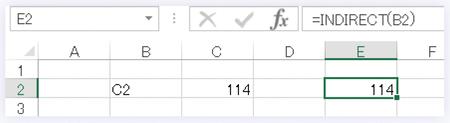 セルB2に「C2」と入力し、=INDIRECT(B2)とした例