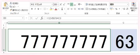 B列3行目に設定されている計算式