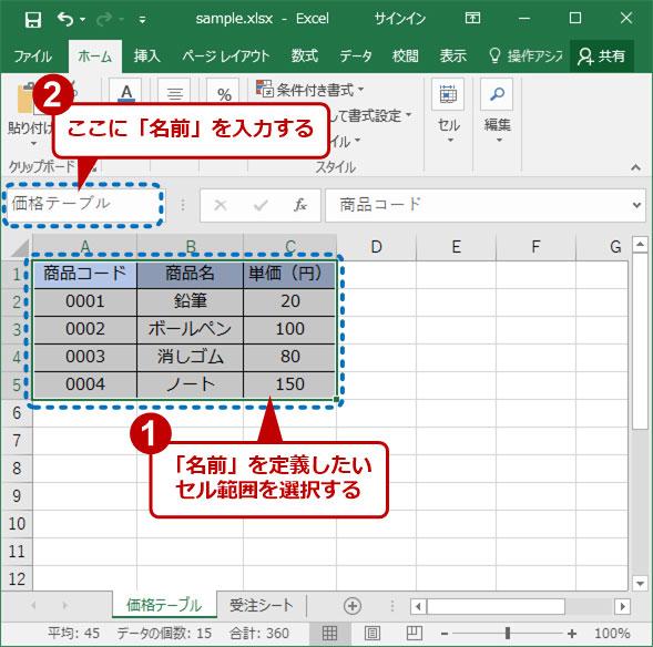 Excel 名前 の 管理 定義した名前を数式やドロップダウンリストで使う【Excel・エクセル】