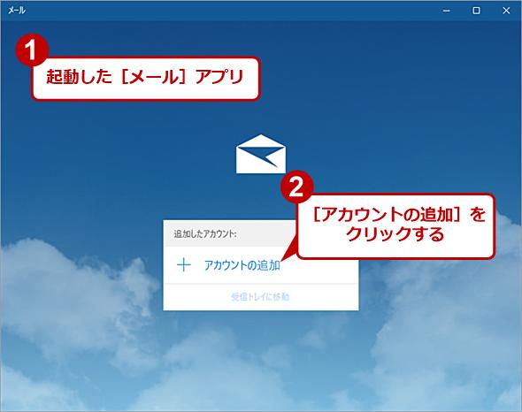 「メール」アプリで[アカウントの追加]をクリックする