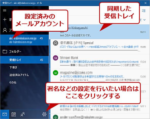 「メール」アプリの受信トレイ画面