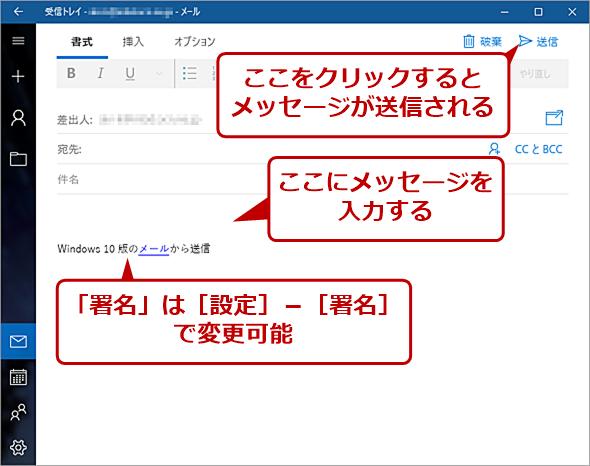 「メール」アプリのメール作成画面