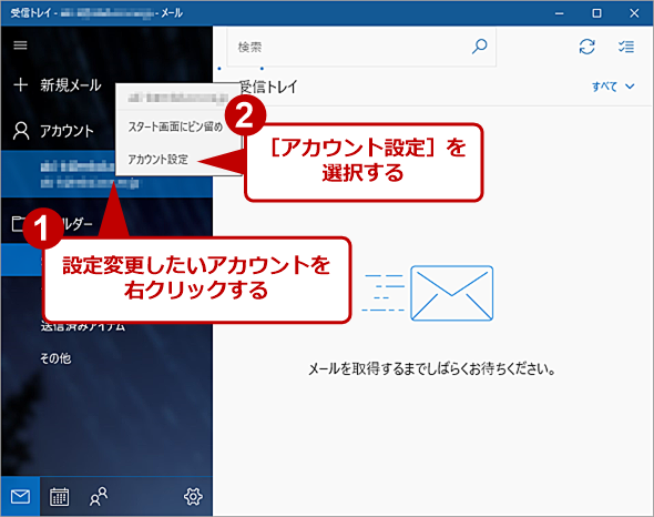 「メール」アプリで追加したアカウントを右クリック