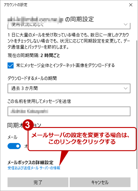 [アカウントの設定]画面でメールサーバ名やSSLの項目をチェックする(1)