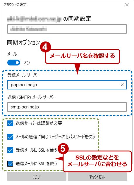 [アカウントの設定]画面でメールサーバ名やSSLの項目をチェックする(2)